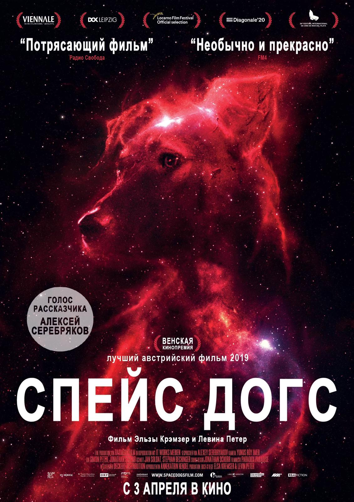 Space Dogs Russisches Poster
